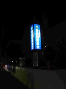 夜の教会案内看板