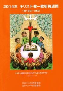 一致祈祷会_compressed